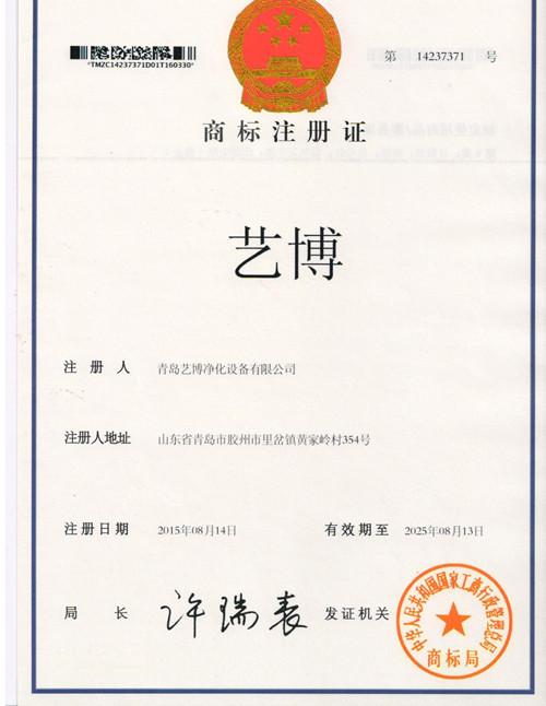 艺博文字商标注册证.jpg