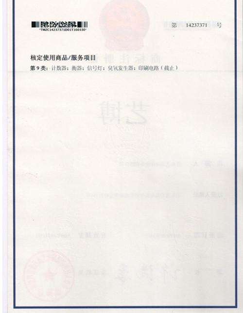 艺博文字商标注册证1.jpg