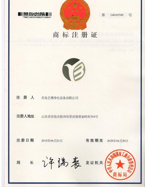 艺博图形商标注册证.jpg