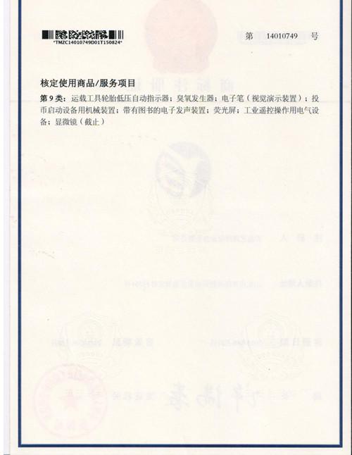 艺博图形商标注册证1.jpg