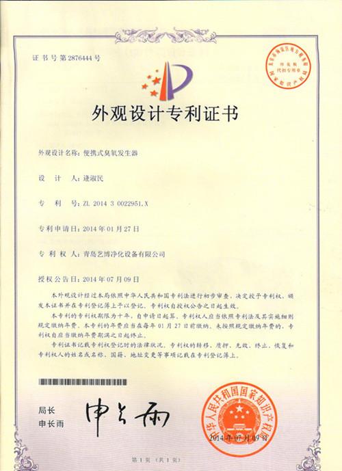 便携式臭氧发生器外观设计专利证书.jpg