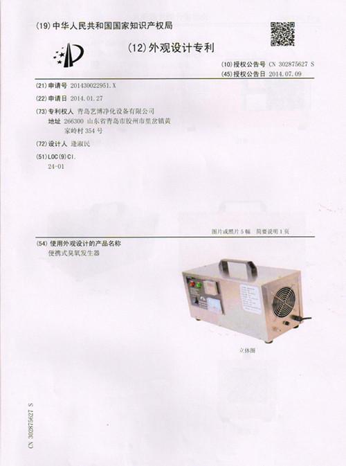 便携式臭氧发生器外观设计专利证书1.jpg