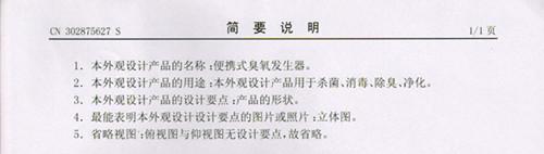 便携式臭氧发生器外观设计专利证书3.jpg