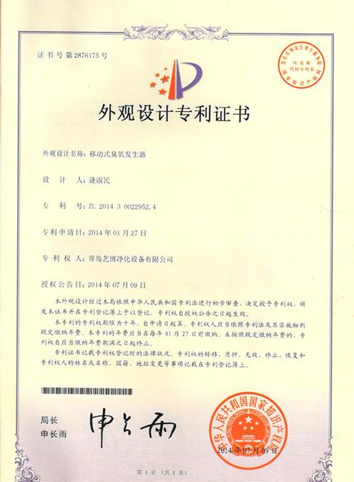 移动式臭氧发生器外观设计专利证书.jpg