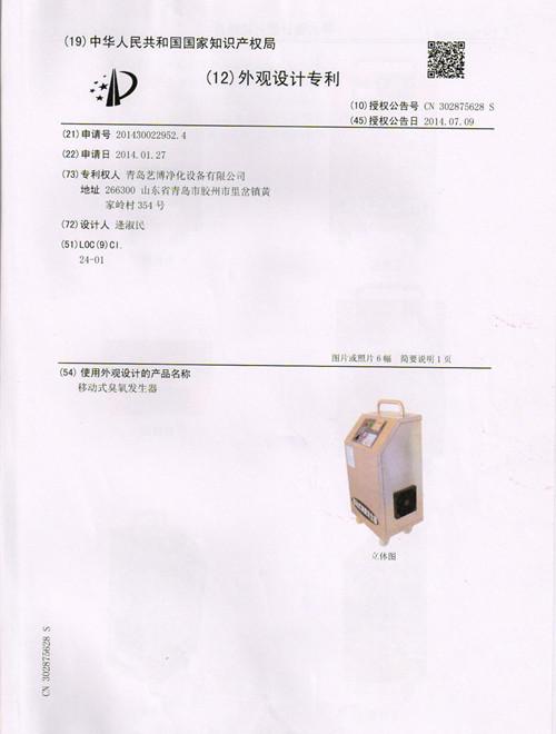 移动式臭氧发生器外观设计专利证书1.jpg