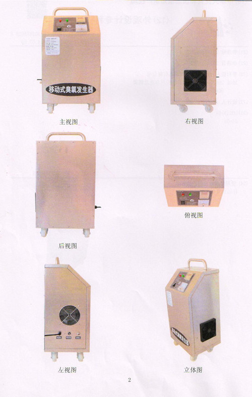 移动式臭氧发生器外观设计专利证书2.jpg
